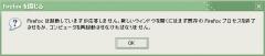 Firefoxが開けないエラー