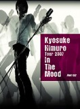 "DVD『KYOSUKE HIMURO TOUR 2007""IN THE MOOD""』"