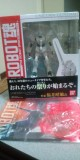 ROBOT魂 ユニコーンガンダム(ユニコーンモード)