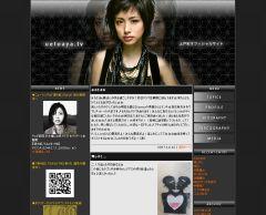 上戸彩オフィシャルページ