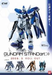 GUNDAM STANDart: 第二弾