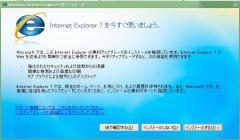 IE7自動インストール開始