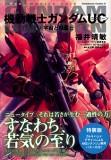 機動戦士ガンダムUC 8巻 特装版