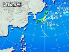 台風11号の天気図